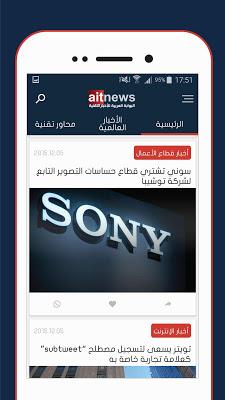 AITnews - screenshot