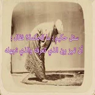 الحكمه ضاله المؤمن - náhled