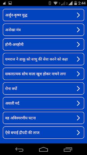 Hindi 1500 Kahaniya Stories