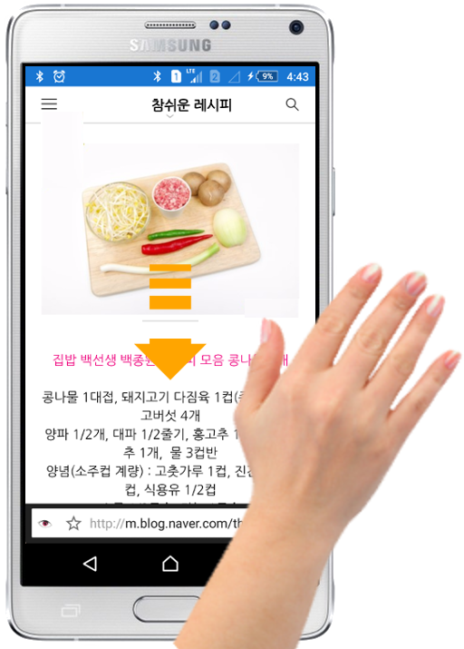 HandsFreeRecipe- screenshot