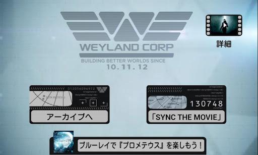 Prometheus Weyland Corp App