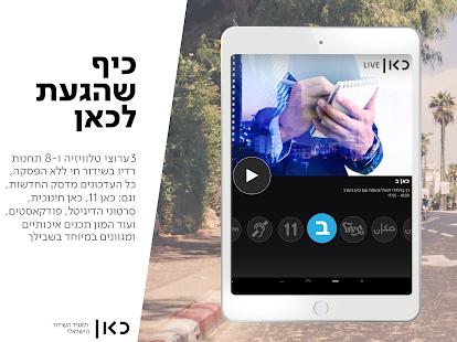 כאן - Kan – Digital radio and television apk free download