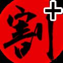 幹事の割勘Plus icon