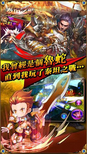 【免費動作App】魔靈獵手 - 泰坦之戰2.0-APP點子