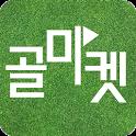 골마켓 icon