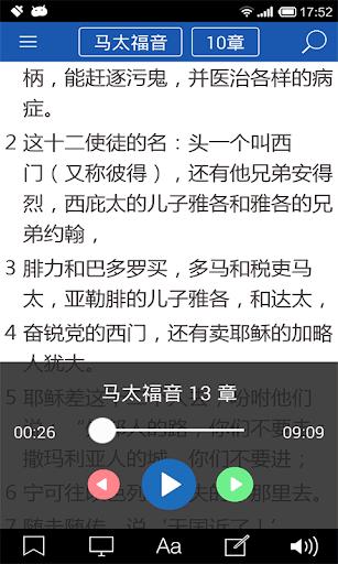 免費下載教育APP 视频圣经 app開箱文 APP開箱王