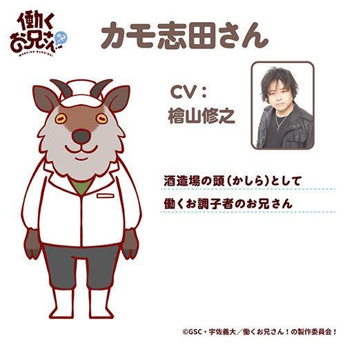 【画像】第7話 カモ志田さん 檜山修之
