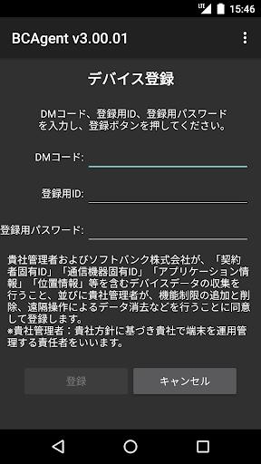 BCAgent 3.09.04 Windows u7528 1