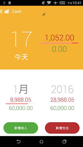 CashFix - 華麗記帳本