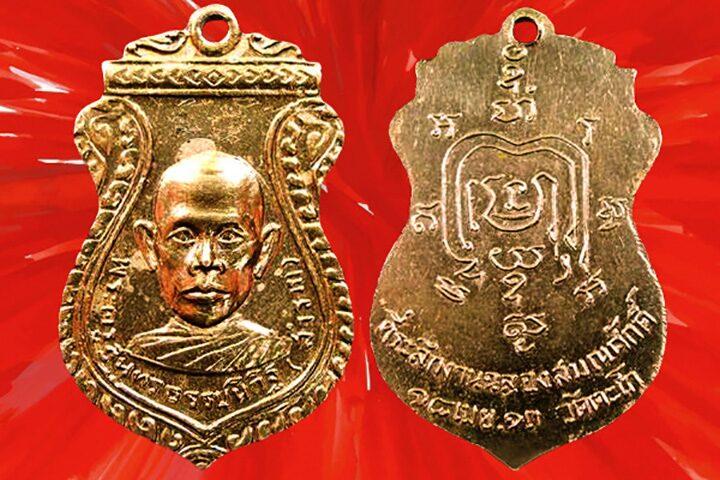 1. เหรียญหลวงพ่อรวย รุ่นแรกปี พ.ศ. 2513