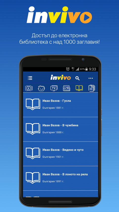 InViVo- screenshot