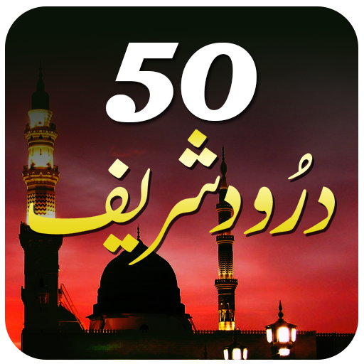 Free Download Darood Sharif Audio - xsonarvendor