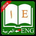 English Arabic Dictionary download
