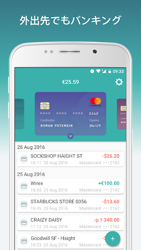 Wirex。 Bitcoin ウォレット カード