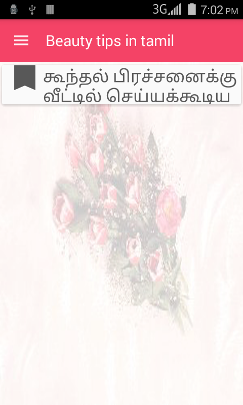 1000 Beauty Tips In Tamil Screenshot