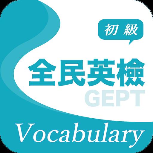 全民英檢精選詞彙(初級) file APK Free for PC, smart TV Download