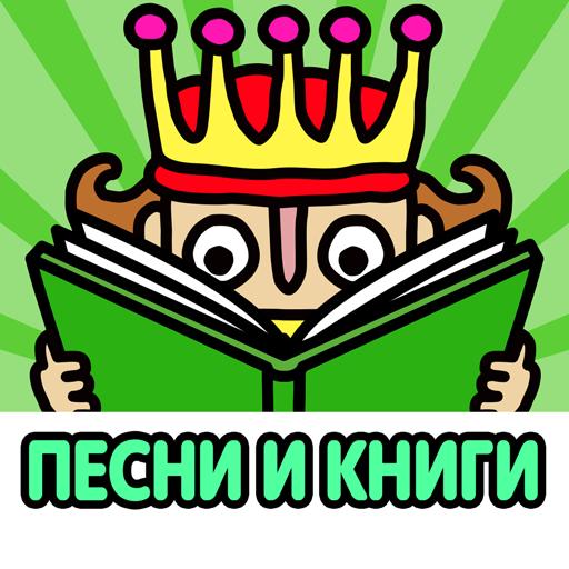 【ロシア語版】えほんであそぼ!じゃじゃじゃじゃん 童謡童話 教育 App LOGO-硬是要APP