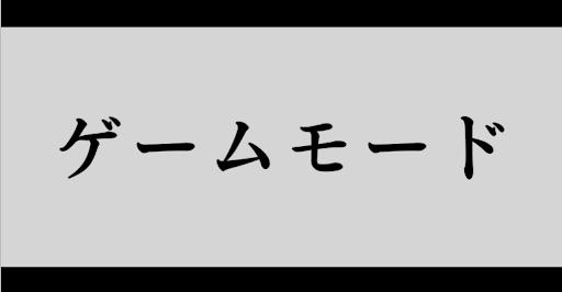 ゲームモード