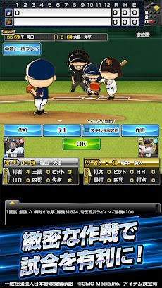 激突!最強プロ野球 ドリームバトルのおすすめ画像3