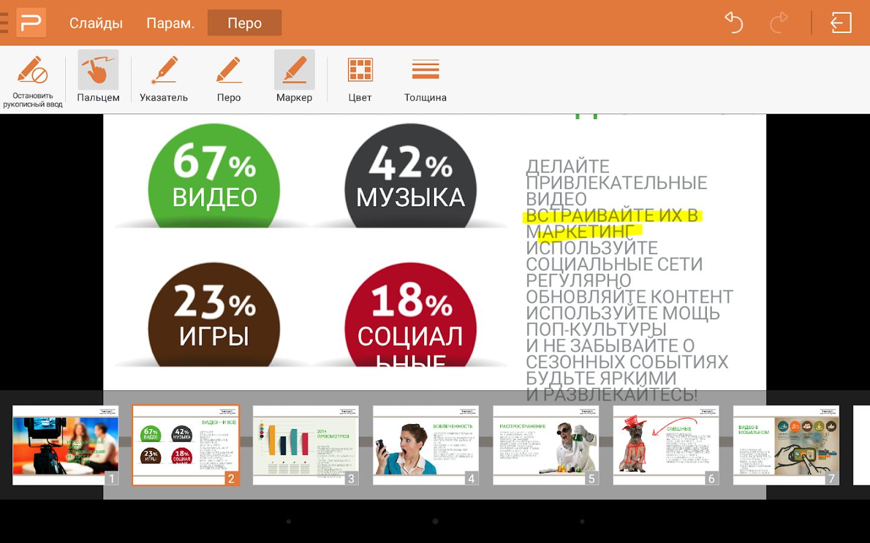 Скачать программы для чтения офиса на андроид
