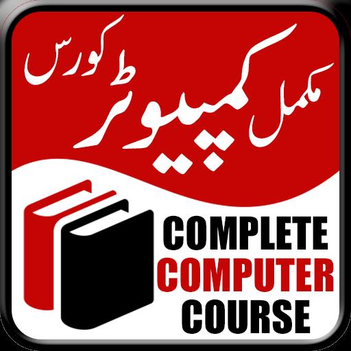 Complete Computer Course - Full Guide In Urdu