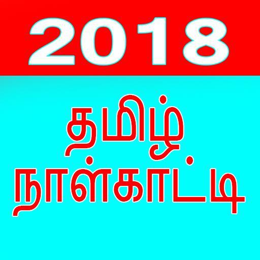 Tamil Calendar 2018 (app)