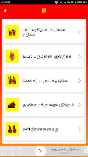 Download Yoga Mudra Hand Mudra Gesture Benefits Tamil Free For Android Yoga Mudra Hand Mudra Gesture Benefits Tamil Apk Download Steprimo Com