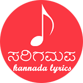 kannada songs lyrics - sarigamapa
