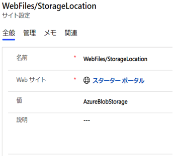 サイト設定WebFilesStorageLocation