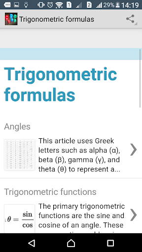 Trigonometric formulas screenshot 2