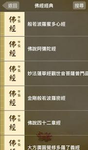 Pocket Buddhist scriptures (including Buddhist scriptures and related Buddhist scriptures)