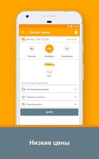 Такси Приз : заказ такси - náhled