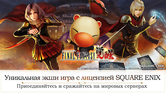 How to hack FINAL FANTASY: Пробуждение for android free