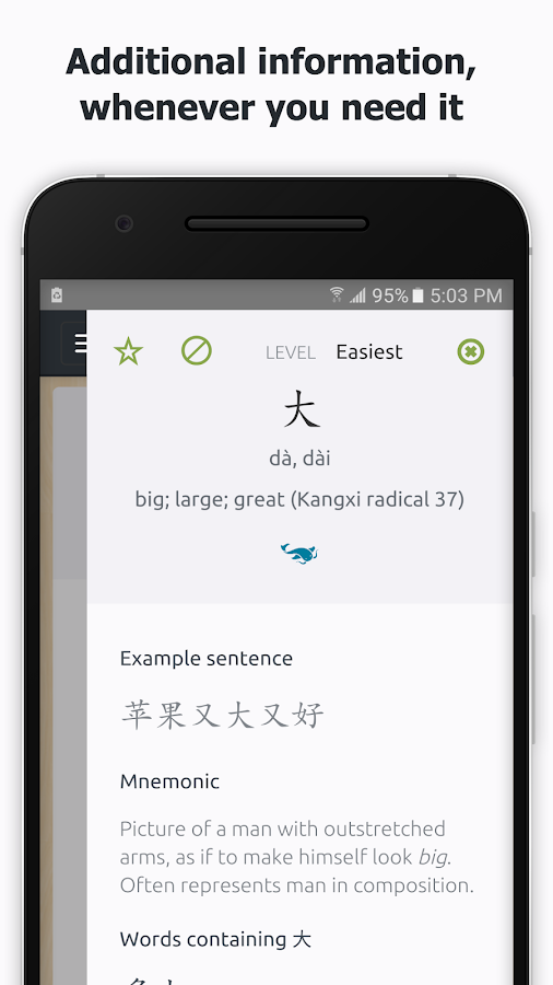 Skritter Chinese- screenshot