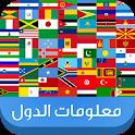 معلومات الدول icon