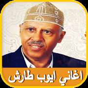 Ayoub Tarash Songs