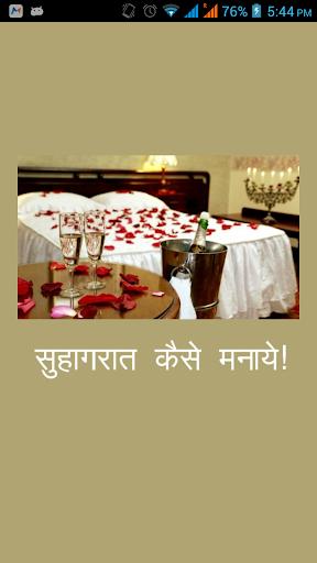 Suhagrat