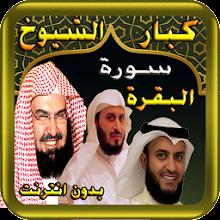 Download سورة البقرة العفاسي فارس الغامدي السديس Apk