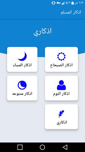 اذكار يوميه screenshot 1