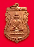 เหรียญหัวโต รุ่น2 หลวงพ่อทวด วัดช้างให้ ปี30 เนื้อทองแดง