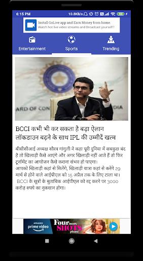 EnewsVault - Hindi News u0924u093eu091cu0940 u0916u092cu0930u0947u0902 u0939u093fu0902u0926u0940 u0938u092eu093eu091au093eu0930 1.53 screenshots 3