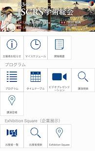 第34回JSCRS学術総会(jscrs34) for PC-Windows 7,8,10 and Mac apk screenshot 1