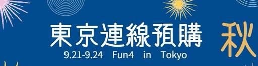 Fun4零時差代購封面主圖