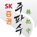 SK증권 주파수 icon