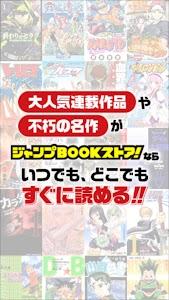 ジャンプBOOKストア! 無料でマンガ全巻試し読み!! screenshot 1