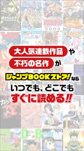 ジャンプBOOKストア! 無料でマンガ全巻試し読み!!- screenshot thumbnail