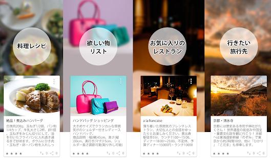 gooメモ - ニュースやお店等のネット記事を簡単に保存 - náhled