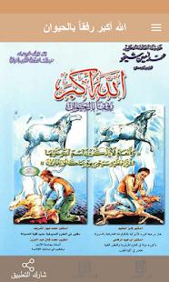 """""""الله أكبر"""" رفقاً بالحيوان - náhled"""
