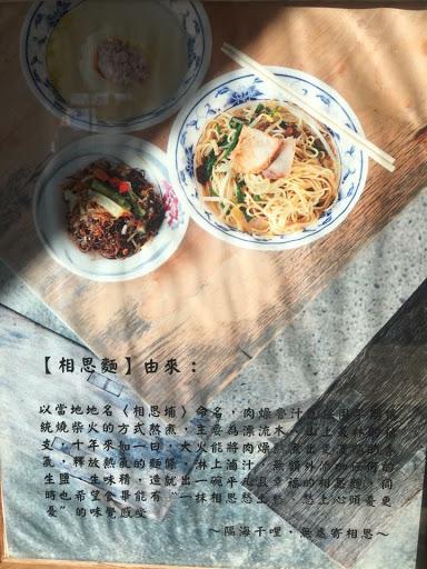 小琉球相思麵💓 一定要加辣醬!特別好吃😋 推薦肉丸子,一定要吃🍡