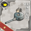 15.2cm単装砲